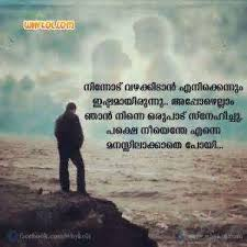 Malayalam Love Lost Messages