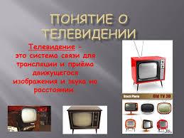 Понятие о телевидении Презентация  Понятие о телевидении