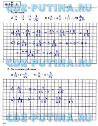 ГДЗ от Путина контрольные работы по математике класс Зубарева  Часть 2