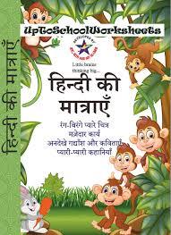 Amazon In Buy Hindi Matras Worksheets Book Online At Low