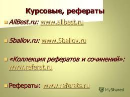 Презентация на тему Поиск информации в сети Интернет Основные  7 Курсовые рефераты allbest ru