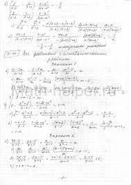 Решебник к дидактическим материалам по алгебре за класс к  evstafeva reshebnik algebra 8kl didaktich materialy 00002 evstafeva reshebnik algebra 8kl didaktich materialy 00003