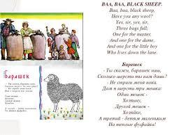 Научно практическая конференция Реферат с презентацией  baa baa black sheep baa baa black sheep have you