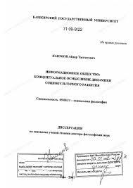 Диссертация на тему Информационное общество концептуальное  Диссертация и автореферат на тему Информационное общество концептуальное осмысление динамики социокультурного развития