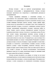 Декан НН Договор поставки товаров для государственных нужд d  Страница 39 Договор поставки товаров для государственных нужд