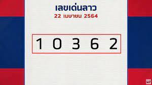 เลขลาวขายดี 22/4/64 รวมหวยเด่นซื้อมากที่สุด ประเทศลาว - เลขเด็ดออนไลน์