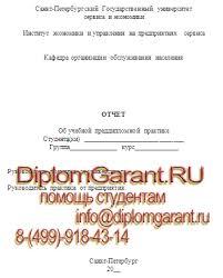 Отчет по преддипломной практике для студентов СПбГУСЭ по  СПбГУСЭ Экономика и управление на предприятии на заказ отчет по преддипломной практике