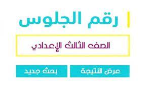 برقم الجلوس رابط نتيجة تالته اعدادى الترم الثاني دمياط 2021 - موقع صباح مصر