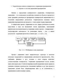 Коммерческое управление предприятием Курсовая экономические  Курсовая Коммерческое управление предприятием 5