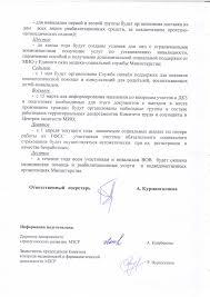 Отчет Министерства по оказанию государственных услуг за год  skanirovat2 jpg 618 54 КБ