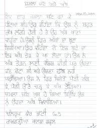 essay on my best friend in punjabi nov 11 2011 he is my class fellow 334 words short essay on