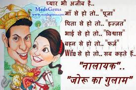 Beautiful Quotes For Wife In Hindi Best Of Love Quotes For Wife In Hindi