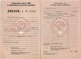 Советский диплом НПО СтудПроект оборотная сторона диплома начального профобразования