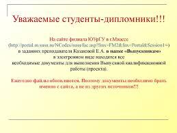 Курсовое и дипломное проектирование Общие требования к содержанию  СТО ЮУрГУ 04 2008 Уважаемые студенты дипломники На сайте филиала ЮУрГУ в г