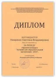 Дипломы С В Назаренко Сайт С В Назаренко 2015г март Назаренко Рейтинг