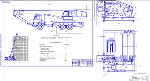 Курсовые и дипломные подъемно транспортные машины краны скачать  Курсовой проект Расчет автомобильного крана на базе КАМАЗ 53228