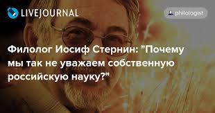 Филолог Иосиф Стернин Почему мы так не уважаем собственную  Филолог Иосиф Стернин Почему мы так не уважаем собственную российскую науку philologist