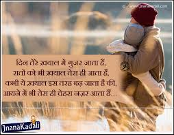 Romantic Pictures With Quotes In Hindi