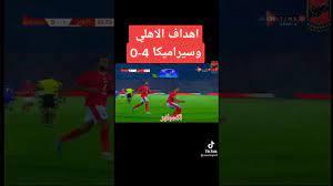 اهداف الاهلي ف سيراميكا - YouTube