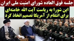 جلسه فوق العاده شورای عالی امنیت ملی ایران به ریاست آیت الله خامنه ای -  خبرخانه   - YouTube
