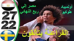 موعد مباراة البرازيل ومصر في ربع نهائي أولمبياد طوكيو كرة القدم / القناة  الناقلة ومعلق المباراة - YouTube