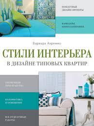 Стили интерьера в дизайне типовых квартир by Arzt - issuu