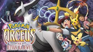 Pokemon Movie 12 Arceus And The Jewel Of Life Hindi – Tamil – Telugu Dubbed  Download FHD