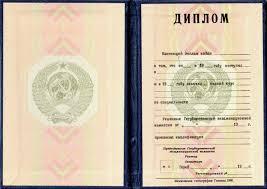 Диплом специалиста образца до года rusdocument Каталог дипломы аттестаты справки