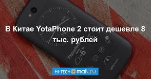 Российский смартфон YotaPhone 2 можно купить по рекордно ...