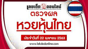 เช็คผลหวยหุ้นไทย 22/4/63 ดูผลหวยหุ้นวันนี้ก่อนใครๆ ห้ามพลาด !! -  เลขเด็ดออนไลน์