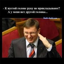 Горбатюк: Луценко не те що не реформує прокуратуру, він дискредитує цей орган - Цензор.НЕТ 1527