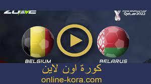 مشاهدة مباراة بلجيكا وروسيا بث مباشر كورة اون لاين 12-06-2021 يورو 2020