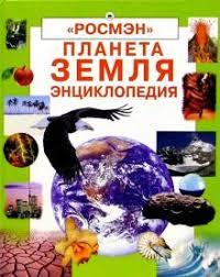 """Книга: """"Планета <b>Земля</b>: <b>Энциклопедия</b>"""". Купить книгу, читать ..."""