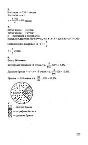 ГДЗ по математике класс Зубарева Мордкович Математика 6 класс зубарева домашние контрольные работы
