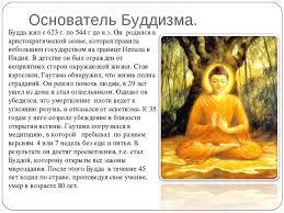 Презентация Мировая религия Буддизм класс скачать бесплатно Основатель Буддизма Будда жил с 623 г по 544 г до н э