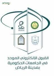 بوابة القبول الإلكتروني الموحد للطالبات بالمملكة العربية السعودية -  السعودية نيوز