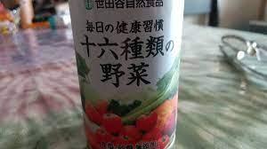 世田谷 自然 食品 野菜 ジュース cm