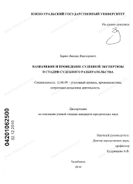 Диссертация на тему Назначение и проведение судебной экспертизы в  Диссертация и автореферат на тему Назначение и проведение судебной экспертизы в стадии судебного разбирательства