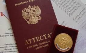 Купить диплом о неполном высшем образовании в Москве срочно Купить диплом о неполном высшем образовании