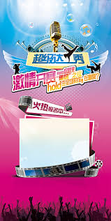 Talent Show Poster Designs Super Talent Show Poster Background Material Color Posters Super