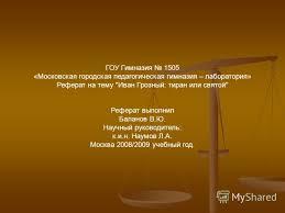 Презентация на тему ГОУ Гимназия Московская городская  1 ГОУ Гимназия 1505 Московская городская педагогическая гимназия лаборатория Реферат на тему