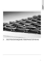 Price list 2013 obogrev ohlazhdenie data by Slava Maltsev - issuu