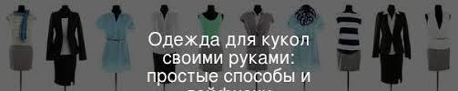 <b>Одежда для кукол</b> своими руками: простые способы и лайфхаки ...