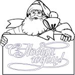 Открытка раскраска с новым годом распечатать