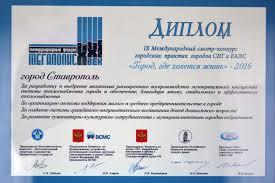 В Ставрополе организация теплоснабжения получила награду МАГ  <i>Этот диплом завоевало предприятие ЖКХ Ставрополя< i>