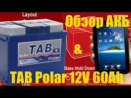 Обзор <b>аккумулятора TAB</b> Polar (60 Ah) Ca/Ca, кальций, как ...