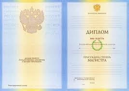 Диплом ваш счастливый билет Купить диплом в Москве Будь то диплом техникума или диплом колледжа диплом специалиста или диплом бакалавра диплом магистра или диплом вуза красный диплом но для того