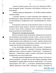 Уголовно правовая характеристика мошенничества диссертация  Фото № 6798 Уголовно правовая характеристика мошенничества диссертация