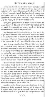 my favourite teacher essay in hindi words dissertation  powell s books the world s largest