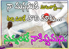 Top Telugu Love Quotes Google Impressive Telugu Lovely Quotes